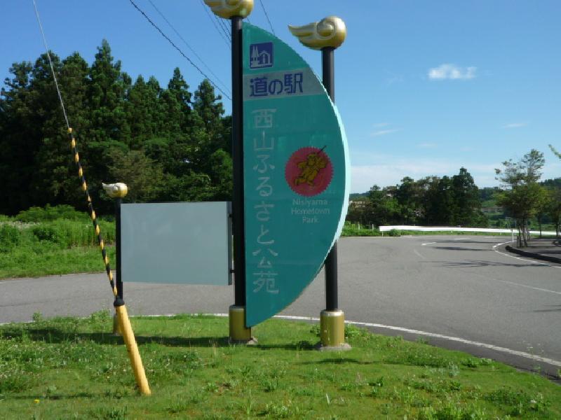 道の駅 西山ふるさと公苑