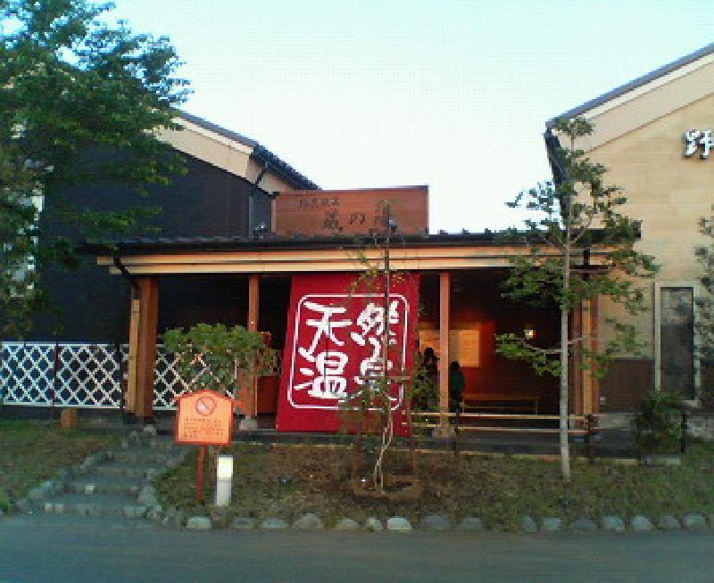 蔵の湯鶴ヶ島店