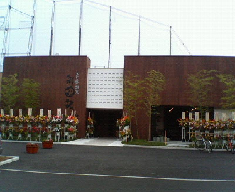 埼玉スポーツセンター天然温泉