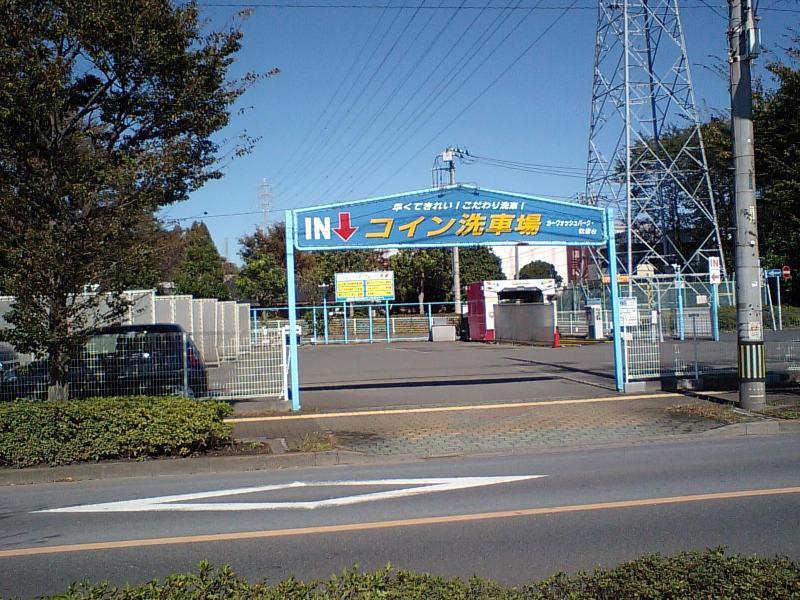 カーウオッシュパーク・秋留台