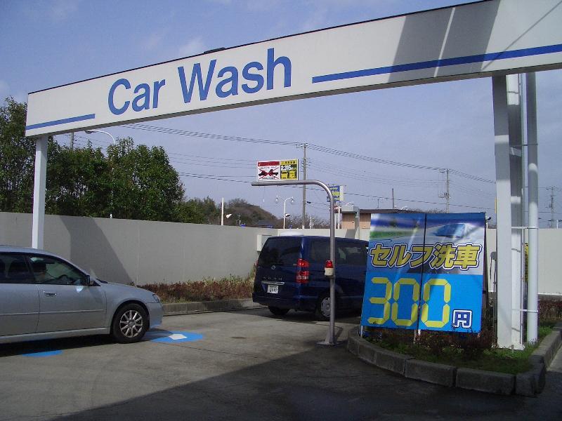 コスモ石油洗車場