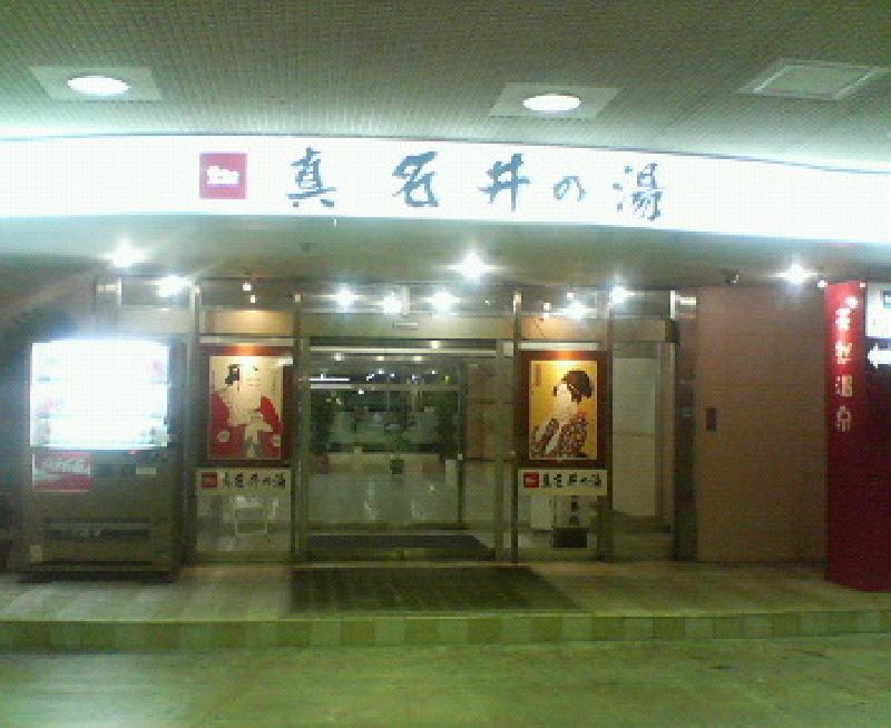 真名井の湯岩槻店