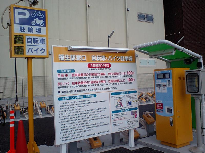 福生駅東口自転車・バイク駐車場