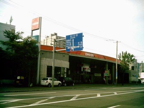 ガソリンスタンド ENEOS Dr.Drive 札幌旭町SS / 北海道エネルギー(株)