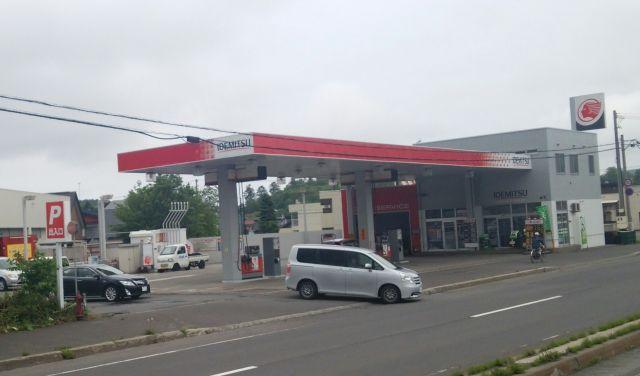 ガソリンスタンド 出光 留萌南SS / なかせき商事(株)