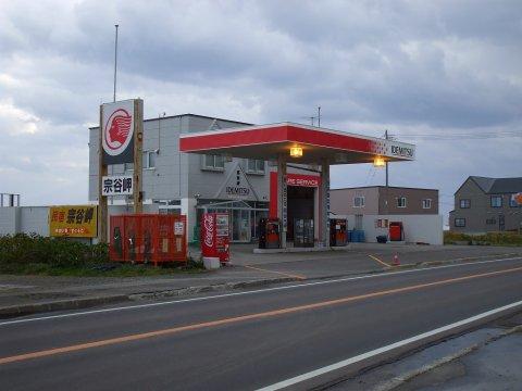 ガソリンスタンド 出光 宗谷岬SS / (有)安田石油店