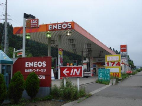 ガソリンスタンド ENEOS 仙台南インターSS / (株)芳賀商店