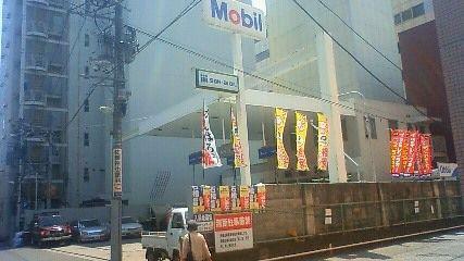 ガソリンスタンド Mobil 清水小路SS / (株)小山商店