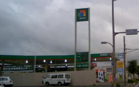 ガソリンスタンド ENEOS Dr.Drive サウスロード店 / 日の丸石油(株)