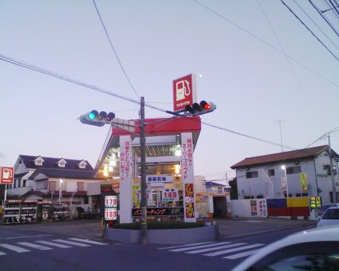 阿見SS / (株)吉田石油 - 稲敷郡...