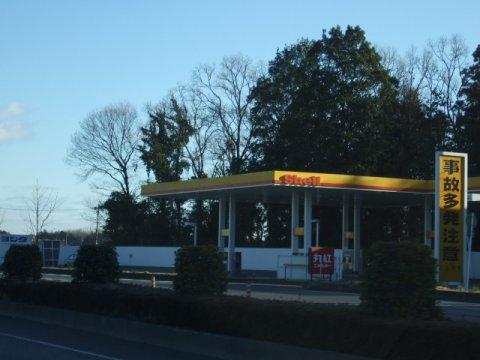 ガソリンスタンド 昭和シェル石油 ルート4上三川SS / (株)吉田石油店