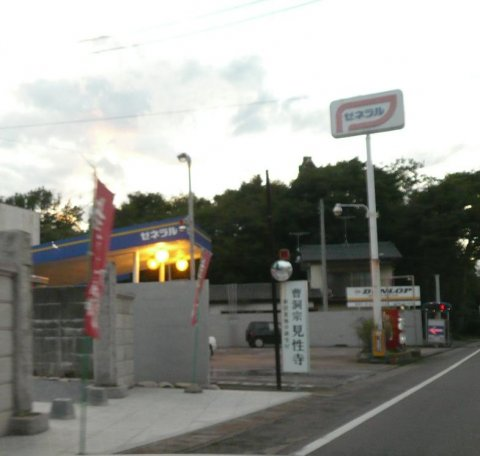 ガソリンスタンド 独自・その他 上三川SS / (有)ヨモサービスステーション