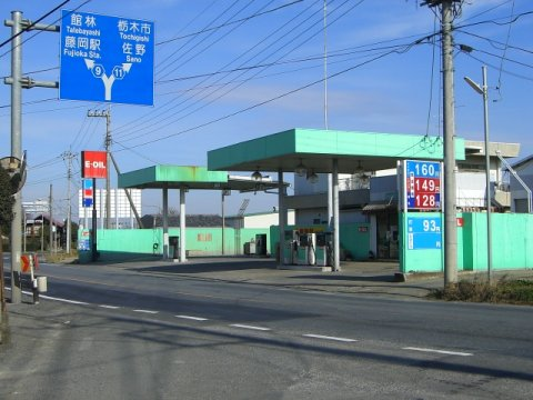 ガソリンスタンド 独自・その他 【軽油限定】E-OIL / (有)イーオイル