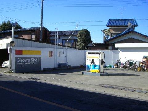 ガソリンスタンド 昭和シェル石油 板倉SS / 大芳商店