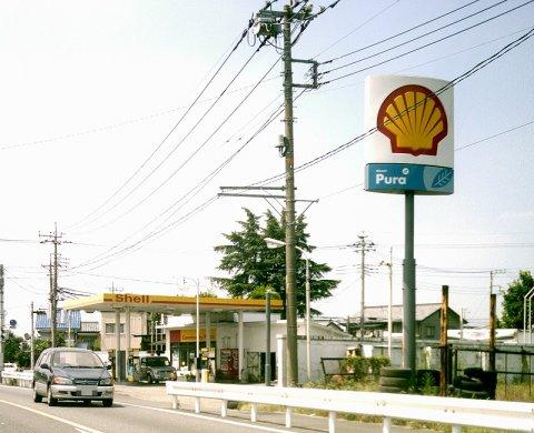 ガソリンスタンド 昭和シェル石油 神保原SS / (有)手計石油