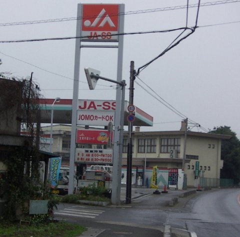ガソリンスタンド JA-SS 男衾SS / JAふかや