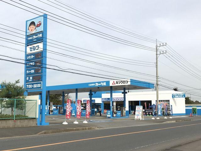 ガソリンスタンド 独自・その他 四街道SS / ミツウロコ石油(株)