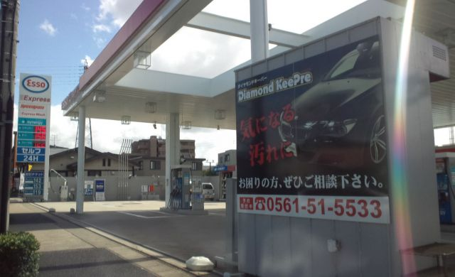 ガソリンスタンド ESSO スーパーステーション尾張旭 / (株)シバタ