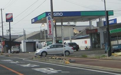 ガソリンスタンド コスモ石油 有馬SS / (有)巽屋米穀石油