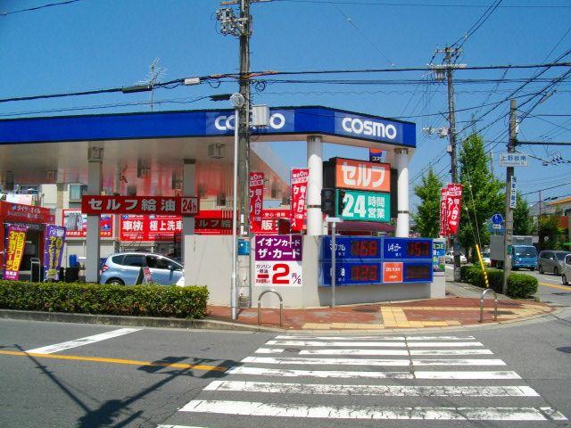 ガソリンスタンド コスモ石油 セルフステーション東豊中 / コスモ石油販売(株)