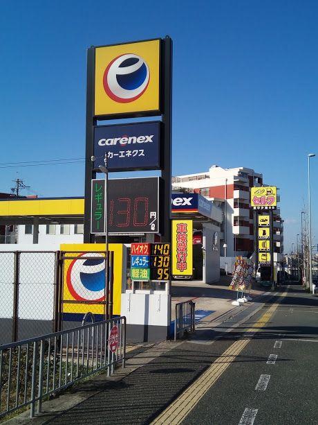 ガソリンスタンド carenex 豊中少路SS / ヒラオカ石油(株)