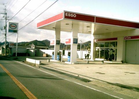 ガソリンスタンド ESSO ニュー福崎SS / 松岡石油
