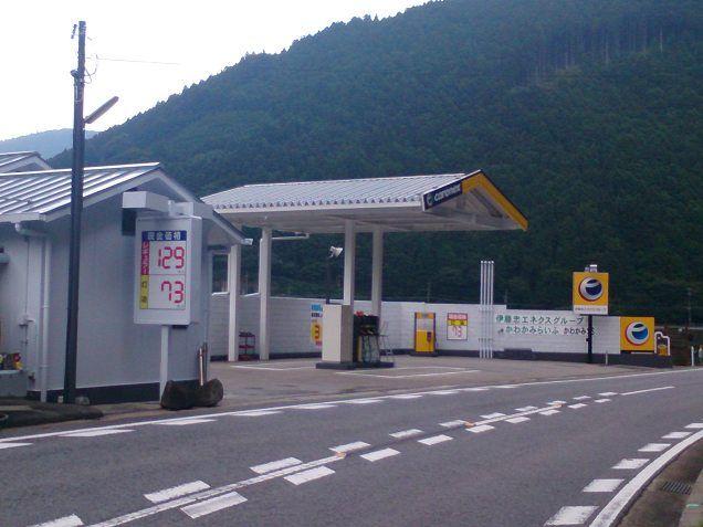 ガソリンスタンド carenex かわかみSS / (一社)かわかみらいふ