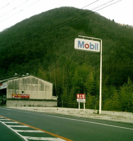 ガソリンスタンド Mobil 新見南SS / (有)津内石油