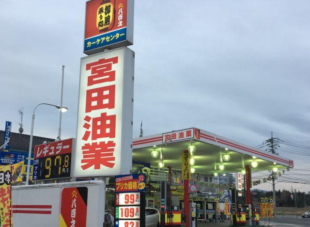 ガソリンスタンド 独自・その他 カーケアセンター西条下見店 / 宮田油業(株)