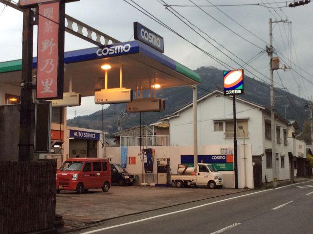ガソリンスタンド コスモ石油 大洲SS / (有)古森石油店